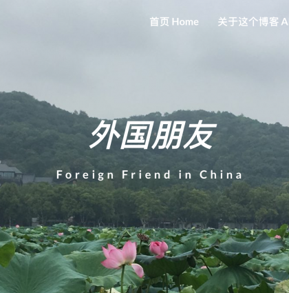 Foreign Friend in China: Emily's Site